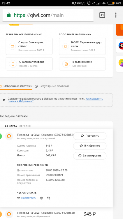 Screenshot_2018-03-28-23-42-39-985_com.android.chrome.png