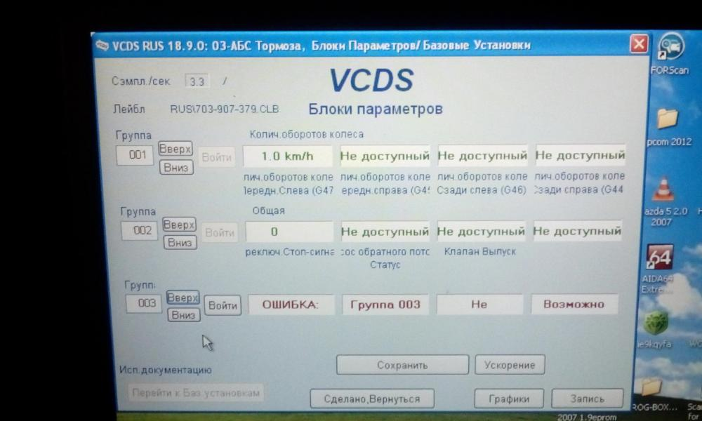 VCDS 12 12 0 RUS ДЛЯ КИТАЙСКОГО ШНУРКА СКАЧАТЬ БЕСПЛАТНО