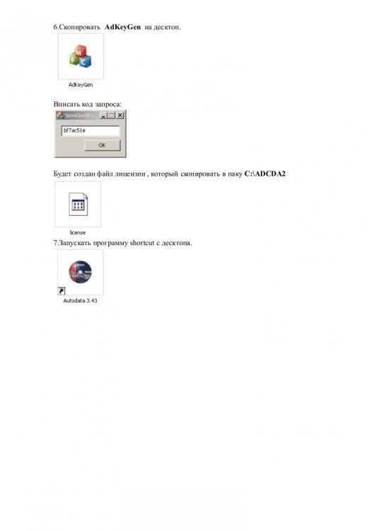 56c1c4bf905b2_Autodata3.43_WindowsXP_003
