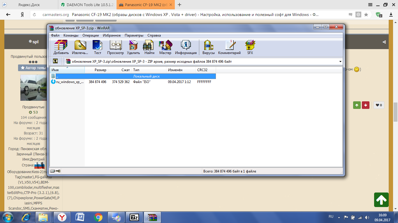 Panasonic CF-19 MK2 (образы дисков с Windows XP , Vista + driver