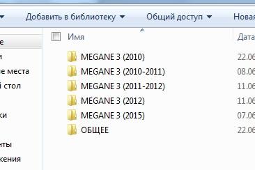 5b44b2a2e866b_MEGANE3.jpg.40eb4d847d0cc3b0fb6d3ebbc2225077.jpg