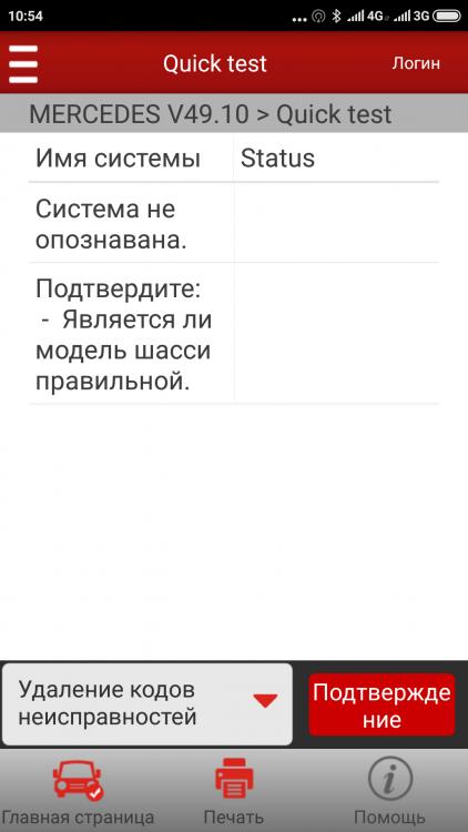 Screenshot_2019-02-23-10-54-07-328_com.cnlaunch.x431.pro3S.png