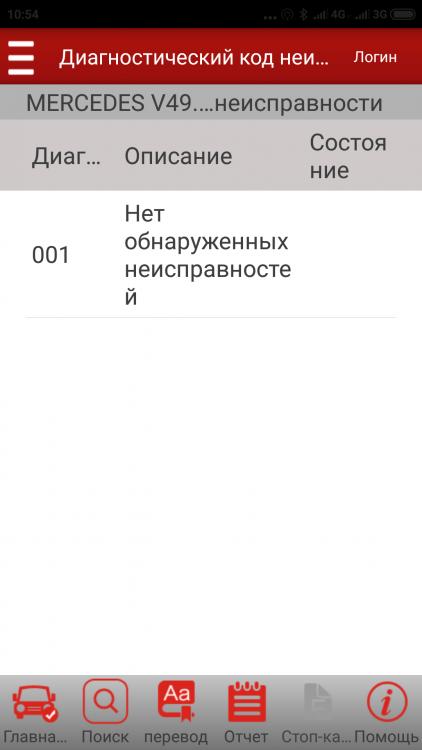 Screenshot_2019-02-23-10-54-59-785_com.cnlaunch.x431.pro3S.png