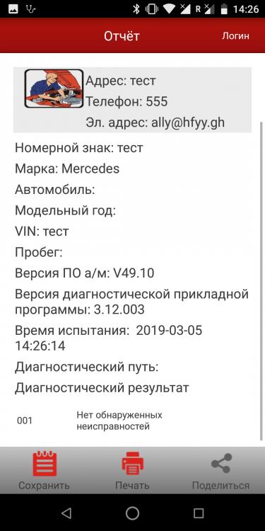 Screenshot_20190305-142633.png