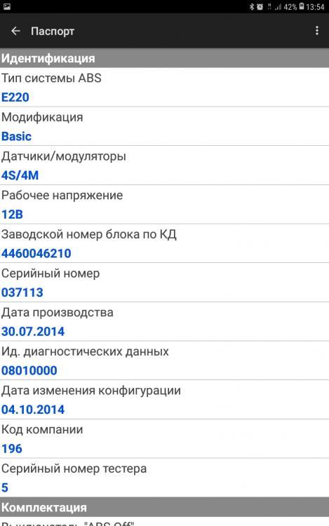 Screenshot_20190417-135449_Scanmatik.thumb.jpg.756b8c55c006197f12f8b68dbdefa0ed.jpg
