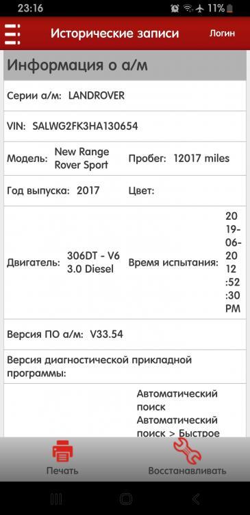 Screenshot_20190620-231607_X-431 PRO3.jpg