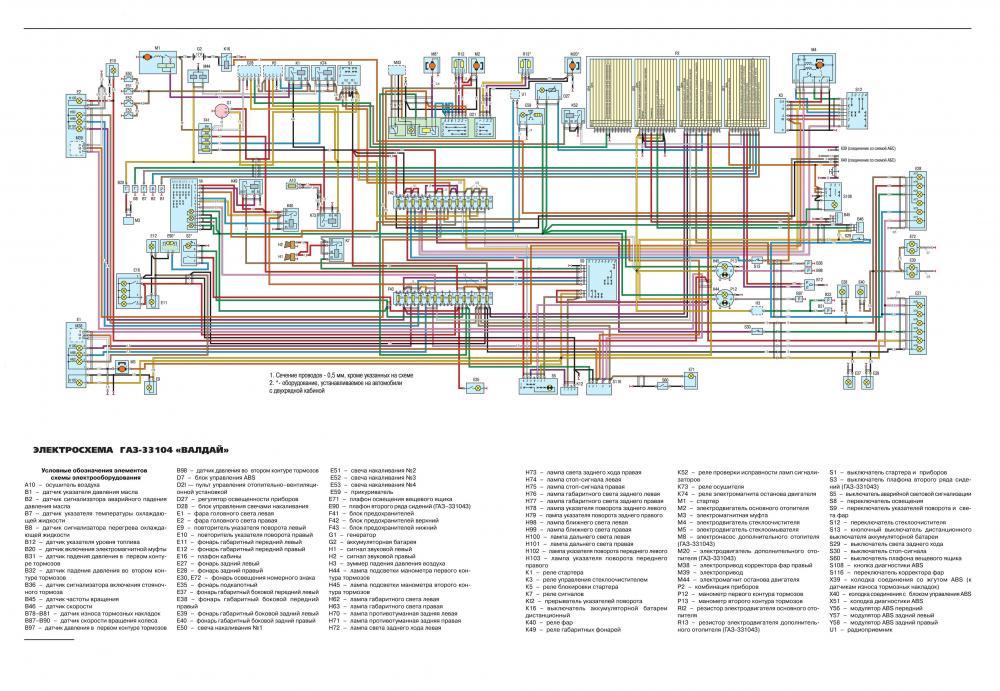 электросхема_валдай_Д_245.jpg