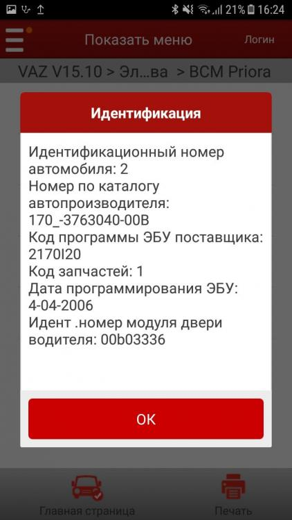 Screenshot_20191107-162438.thumb.jpg.efad7fa1013b715d8a7174e7edb7ed03.jpg