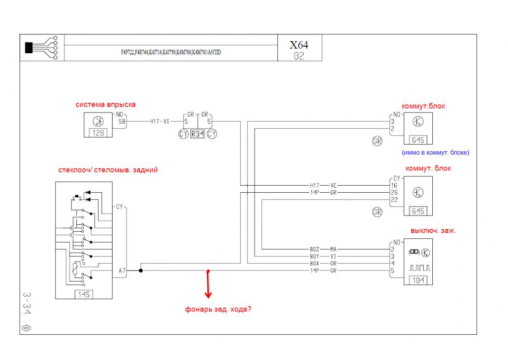 Схема подкл.иммо.png