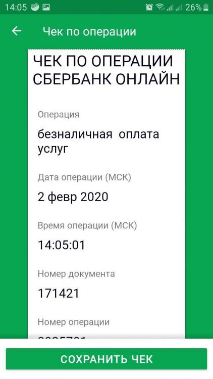 Screenshot_20200202-140520.jpg