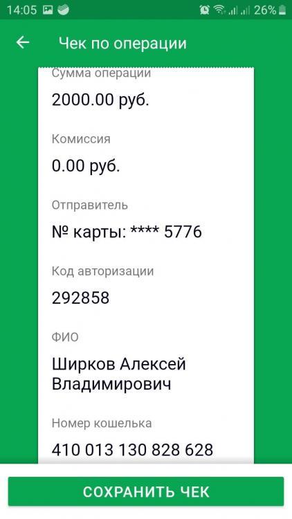 Screenshot_20200202-140526.jpg