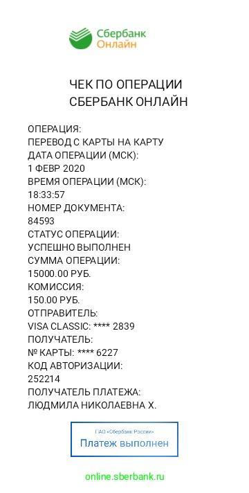 Чек-2020-02-01-183418.jpg