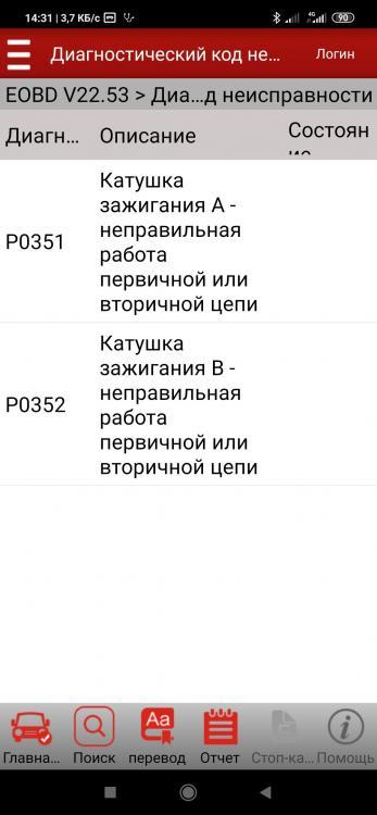 Screenshot_2020-06-19-14-31-05-898_com.cnlaunch.x431.pro3S.jpg