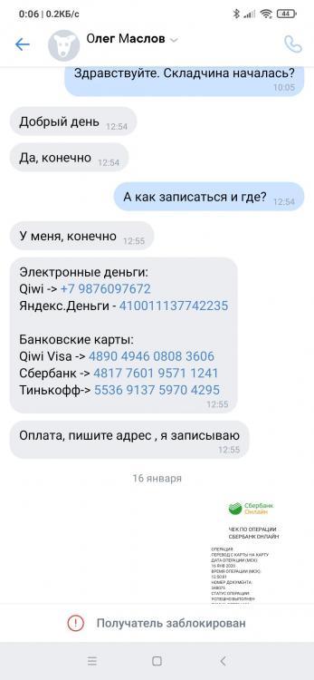Screenshot_2020-07-01-00-06-17-796_com.vkontakte.android.jpg