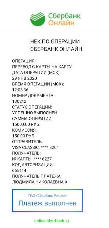 Чек-2020-01-29-140433[1].jpg