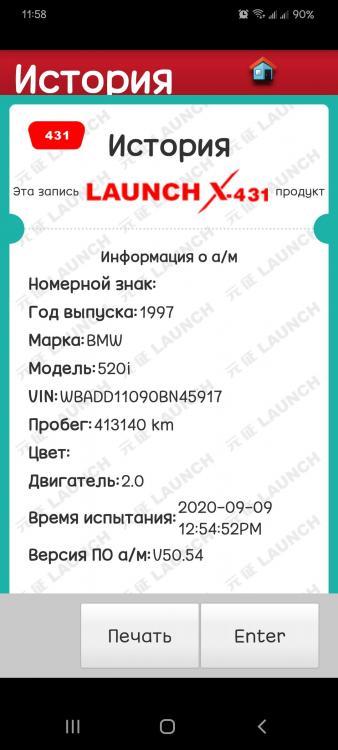 Screenshot_20200913-115841_X-431Pro3S+.jpg