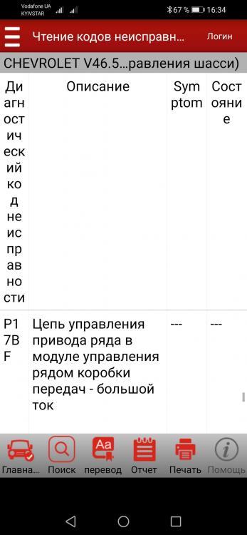 Screenshot_20200908_163436_com.cnlaunch.x431.pro3S.jpg