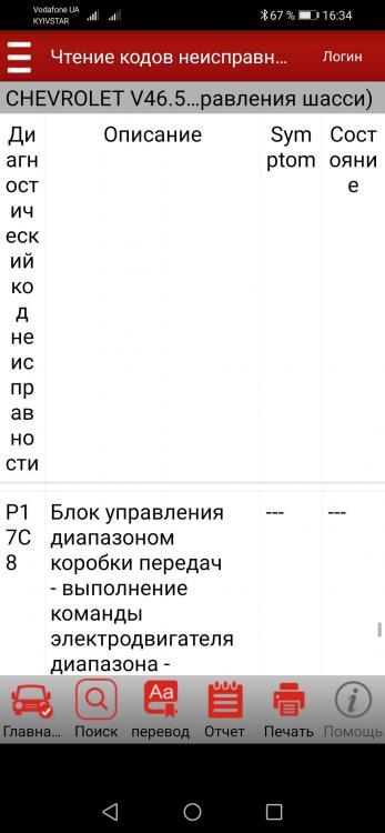 Screenshot_20200908_163440_com.cnlaunch.x431.pro3S.jpg