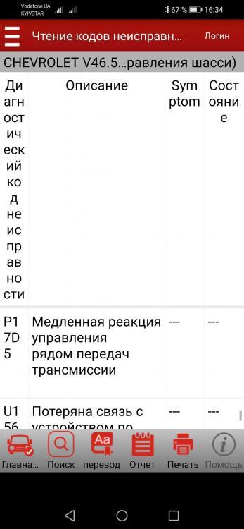 Screenshot_20200908_163443_com.cnlaunch.x431.pro3S.jpg