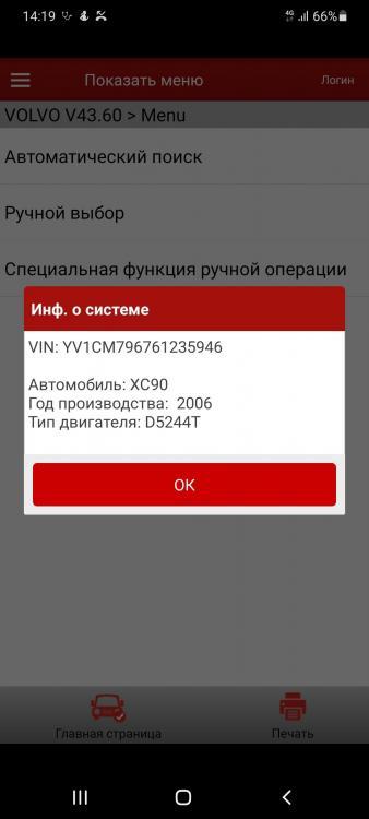 Screenshot_20201217-141947_X-431 PRO3.jpg