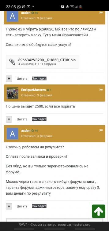Screenshot_20210403-230543_Browser.jpg